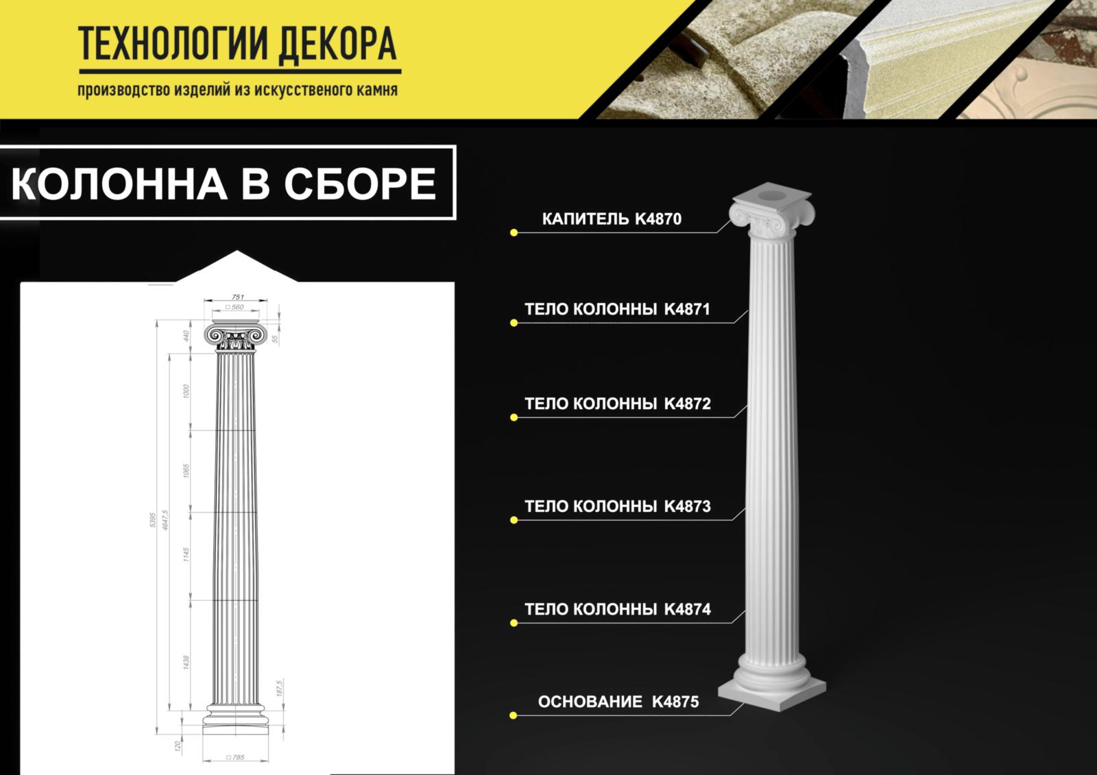 Монтаж колонны из архикамня и стеклофибробетона.