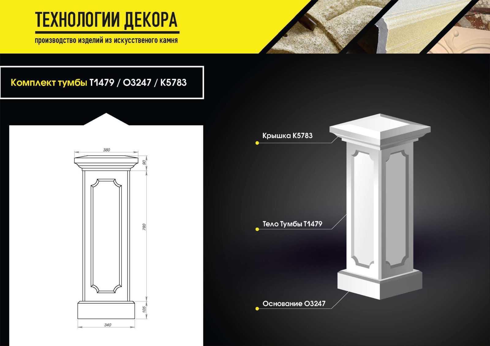 Фасадные элементы: Тумба взборе из архикаменья и стеклофибробетона (СФБ)