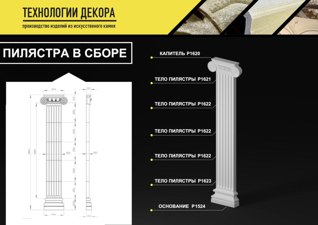 Пилястры со стеклофибробетона и архитектурного камня купить в Москве и МО.